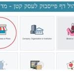 פתיחת דף פייסבוק לעסק קטן