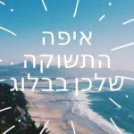 10 שאלות כדי לדייק את התשוקה שלכן בבלוג