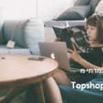 דברים שלמדתי מ TOPSHOP ו -H&M