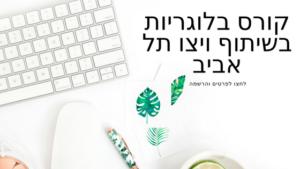 קורס בלוגריות בשיתוף ויצו תל אביב