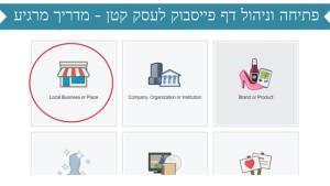 פתיחה וניהול דף פייסבוק
