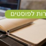 איך לכתוב כותרות טובות לפוסטים?